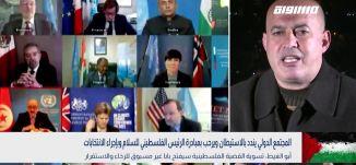 المجتمع الدولي يرحب بمبادرة الرئيس للسلام،رويد أبو عمشة،بانوراما مساواة،27.01.2021،قناة مساواة