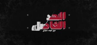 برومو - الحد الفاصل -  قناة مساواة الفضائية - Musawa Channel