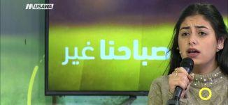 المجد لك يا مسيح - سالي كسابري -  صباحنا غير- 27.12.2017 - قناة مساواة الفضائية