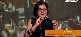 سوسن زهر :  المحكمة العليا ليست ليبرالية في قضايا الفلسطينيين