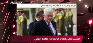 """بكرا - الأمن الإسرائيلي: استقالة ليبرمان كشفت """"عري"""" نظامنا السياسي،مترو الصحافة،16-11-2018"""