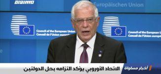 الاتحاد الأوروبي يؤكد التزامه بحل الدولتين،اخبار مساواة ،04.02.2020،قناة مساواة الفضائية