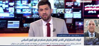 بانوراما مساواة: الجولات الاستفزازية في القدس تتواصل بتحريض مستمر من قوى اليمين السياسي