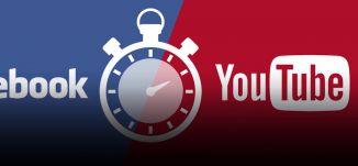 فيسبوك ويوتيوب تستحوذان على أوقات العرب في رمضان - قناة مساواة الفضائية - MusawaChannel