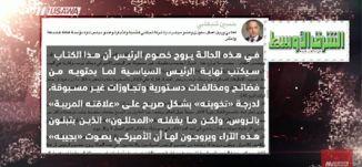 الكتاب وترمب!-  حسين شبكشي،مترو الصحافة،  8.1.18 - قناة مساواة الفضائية