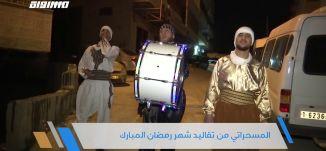 المسحراتي من تقاليد شهر رمضان المبارك،جولة رمضانية،الحلقة 4، قناة مساواة