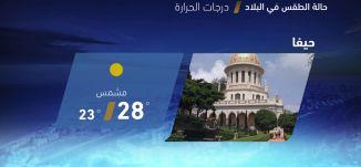 حالة الطقس في البلاد - 23-6-2018 - قناة مساواة الفضائية - MusawaChannel