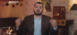 كيف تكون عفيفآ ؟! - ج2 - الحلقة 28 - الإمام - قناة مساواة الفضائية - MusawaChannel
