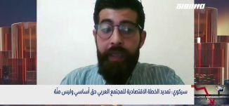 سيكوي:تمديد الخطة الاقتصادية للمجتمع العربي حق أساسي وليس منة،أمل عرابي،بانوراما مساواة،26.10،مساواة