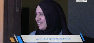 جولة رمضانية: مبادرة عالحلوة والمرة جنوب لبنان