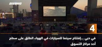 َ60 ثانية - في دبي ...إفتتاح سينما للسيارات في الهواء الطلق على سطح أحد مراكز التسوق،21.05