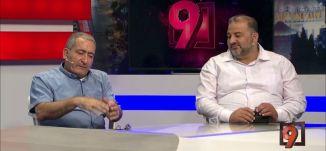 جدل حول خقيقة العلاقات الاسرائيلية التركية - د. منصور عباس وسليم سلامة - 2-8-2016-#التاسعة - مساواة