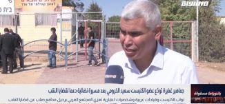 بانوراما: جماهير غفيرة تودّع عضو الكنيست سعيد الخرومي بعد مسيرة نضالية دعما لقضايا النقب