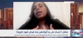 مقتل ٤ نساء على يد أزواجهن منذ فرض قيود كورونا.،ليندا خوالد ابو الحوف،بانوراما مساواة،30.04.2020