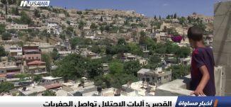 القدس: آليات الاحتلال تواصل الحفريات،اخبار مساواة،27.11.2018، مساواة