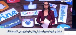 بانوراما سوشيال: استطلاع.. غالبية الجمهور الإسرائيلي يفضل حكومة بينيت على التوجه لانتخابات