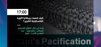 17:00 - كيف قمعت بريطانيا الثورة الفلسطينية الكبرى-  فعاليات ثقافية هذا المساء - 10-7-2019 - مساواة