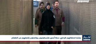 أخبار مساواة: رفضا لاعتقالهم الإداري: ستة أسرى فلسطينيون يواصلون إضرابهم عن الطعام