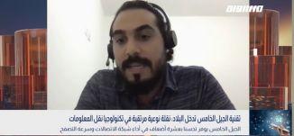 الجيل الخامس لتكنولوجيا الاتصالات يدخل البلاد،عدنان مصري،بانوراما مساواة،05.10.2020،قناة مساواة