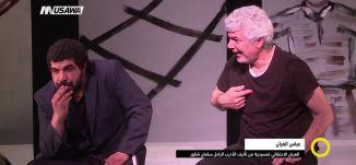 عباس الفران :  العرض الاحتفالي لمسرحية من تأليف الأديب الراحل سلمان ناطور،مرشد بيبار،20.2.2018