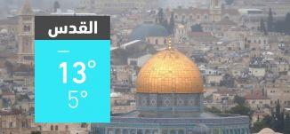 حالة الطقس في البلاد 15-12-2019 عبر قناة مساواة الفضائية