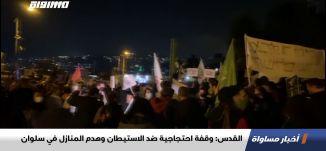 القدس: وقفة احتجاجية ضد الاستيطان وهدم المنازل في سلوان،اخبارمساواة،07.02.2021،مساواة