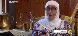 تقرير - رمضان زمان - بليغ صلادين -  صباحنا غير- 18-6-2017 - قناة مساواة الفضائية
