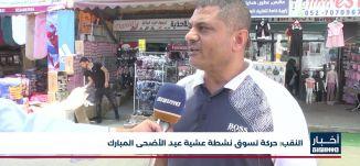 أخبار مساواة: النقب: حركة تسوق نشطة عشية عيد الأضحى المبارك