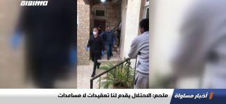 ملحم: الاحتلال يقدم لنا تعقيدات لا مساعدات،اخبار مساواة ،13.04.2020