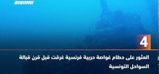َ60ثانية-العثور على حطام غواصة حربية فرنسية غرقت قبل قرن قبالة السواحل التونسية،0910.2020