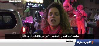 حيفا: متظاهرون ضد الفساد السلطوي يحذرون المجتمع العربي من نوايا نتنياهو الانتخابية