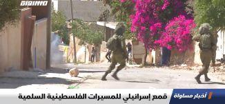 قمع إسرائيلي للمسيرات الفلسطينية السلمية،اخبار مساواة 13.09.2019، قناة مساواة
