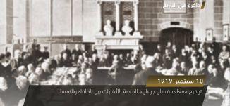 الطائرات الالمانية تقصف قصر بكنغهام مقر ملك المملكة المتحدة- ذاكرة في التاريخ 10-9-2018 - مساواة