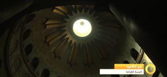 عين الكاميرا - كنيسة القيامة - #صباحنا_غير- 25-3-2016- قناة مساواة الفضائية - Musawa Channel