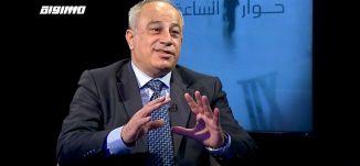 محمد دراوشة: هناك محاولة لشيطنة الأحزاب العربية وإقصائها من الشراكة بالقرار السياسي،حوارالساعة 25.10