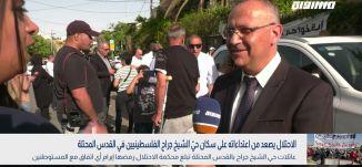 بانوراما مساواة: الاحتلال يصعد من اعتداءاته على سكان حيّ الشيخ جراح الفلسطينيين في القدس المحتلة