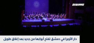دار الأوبرا في دمشق تفتح أبوابها من جديد بعد إغلاق طويل،بانوراما مساواة،25.06.2020