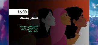 16:00 - احتفلي بنفسك 19:00 - حكاية زهرة   - فعاليات ثقافية هذا المساء - 08.03.2020