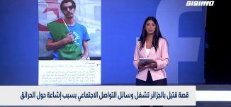 بانوراما سوشيال : قصة قتيل بالجزائر تشغل وسائل التواصل الاجتماعي بسبب إشاعة حول الحرائق