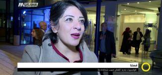 تقرير :  قصتنا - كونسيرت جديد للفنان حبيب شحادة حنا ،صباحنا غير،21-12-2018،مساواة