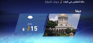 حالة الطقس في البلاد - 27-1-2018 - قناة مساواة الفضائية - MusawaChannel