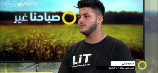 طلاب في عالم الصناعة والتجارة  - محمود زعبي، يوسف حسن ، ناجي غبن -  صباحنا غير- 26-4-2017