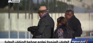 وفد للمشتركة إلى جامعة الدول العربية للتوعية إزاء مخاطر قانون القومية،الكاملة،اخبار مساواة،11-9-2018