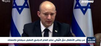 أخبار مساواة : مطالبة الداخلية بإلغاء تعليماتها بعدم النظر في طلبات لم شمل الأسر الفلسطينية