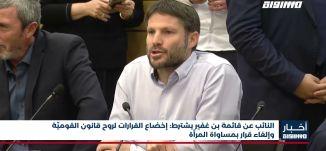 أخبار مساواة: النائب عن قائمة بن غفير يشترط: إخضاع القرارات لروح قانون القوميّة