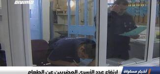 ارتفاع عدد الأسرى المضربين عن الطعام،اخبار مساواة 10.4.2019، قناة مساواة