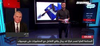 المحكمة العليا تصدر قرارًا قد يبدّل واقع التفاعل مع المنشورات على فيسبوك،إياد رابي،المحتوى،13.01.20