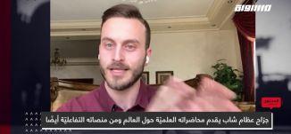 جراح عظام شاب يقدم محاضراته العلمية حول العالم ومن منصاته أيضا،أسامة العودات،المحتوى في رمضان، 15