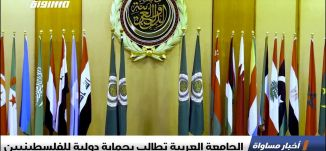 الجامعة العربية تطالب بحماية دولية للفلسطينيين،اخبار مساواة 15.5.2019، قناة مساواة