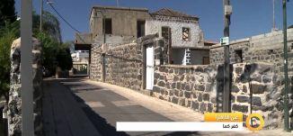 كفر كما - 18-10-2015 - قناة مساواة الفضائية -عين الكاميرا - Musawa Channel